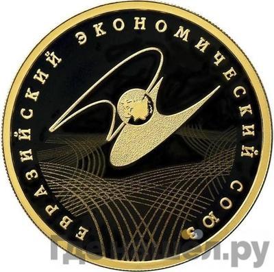 Аверс 100 рублей 2015 года СПМД . Реверс: Евразийский экономический союз