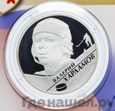 Аверс 2 рубля 2009 года ММД Выдающиеся спортсмены России В.Б. Харламов