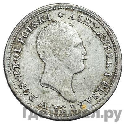 Аверс 2 злотых 1821 года IВ Для Польши