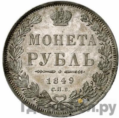Аверс 1 рубль 1849 года СПБ ПА