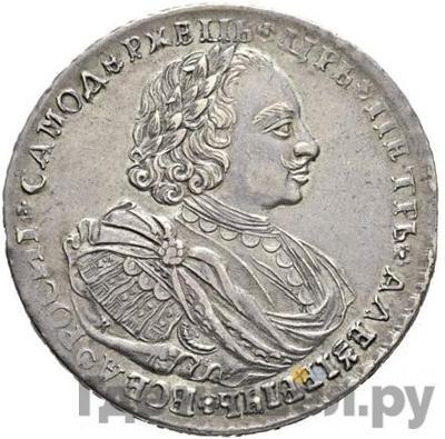 Аверс 1 рубль 1720 года K Портрет в наплечниках