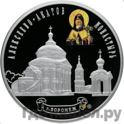 Аверс 25 рублей 2012 года СПМД Алексеево-Акатов монастырь г. Воронеж