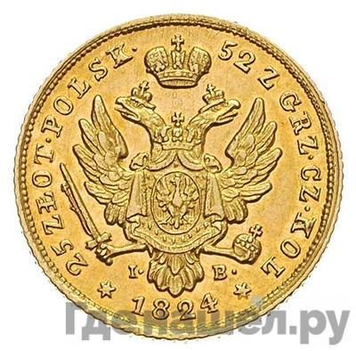 Реверс 25 злотых 1824 года IВ Для Польши