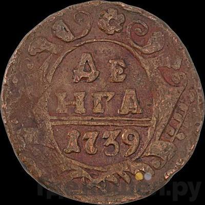 Аверс Денга 1739 года