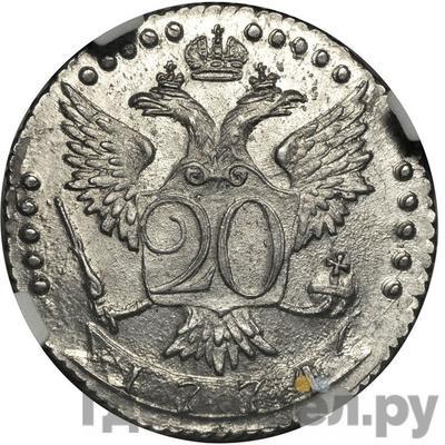 Реверс 20 копеек 1774 года СПБ