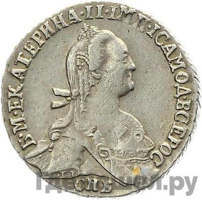 Аверс Гривенник 1775 года СПБ