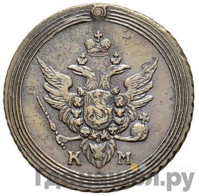 1 копейка 1807 года КМ Кольцевая