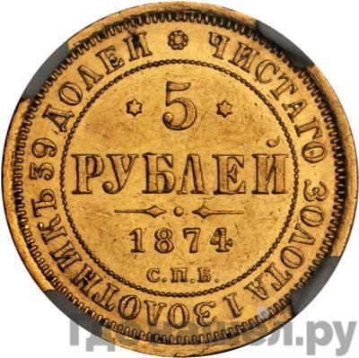 Аверс 5 рублей 1874 года СПБ НI