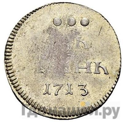 Аверс Алтынник 1713 года     Новодел