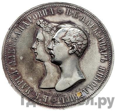 Аверс 1 рубль 1841 года СПБ НГ Свадебный На бракосочетание Александра Николаевича