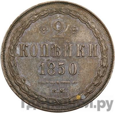 Аверс 2 копейки 1850 года ВМ