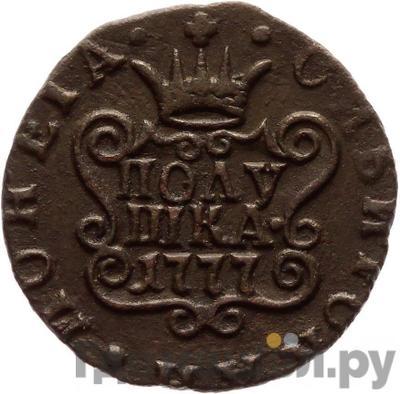 Реверс Полушка 1777 года КМ Сибирская монета