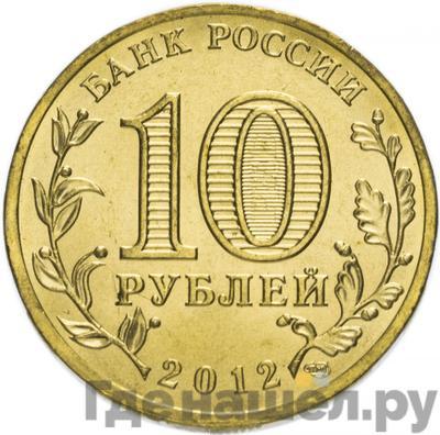 Реверс 10 рублей 2012 года СПМД 200 лет победы России в Отечественной войне