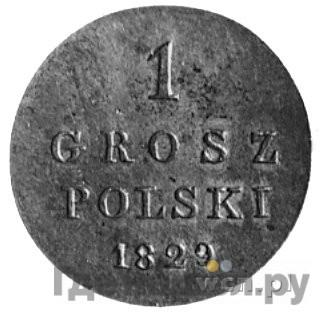 Аверс 1 грош 1829 года FH Для Польши