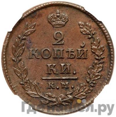 2 копейки 1820 года КМ АД