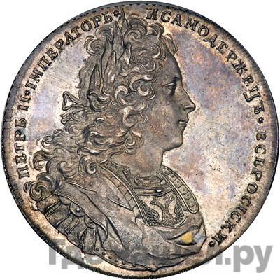 Аверс 1 рубль 1727 года  Пробный