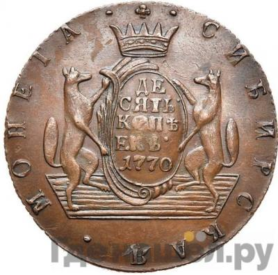 Реверс 10 копеек 1770 года КМ Сибирская монета