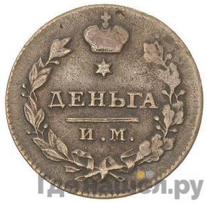 Реверс Деньга 1812 года ИМ ПС