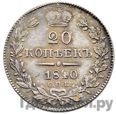 Аверс 20 копеек 1840 года СПБ НГ