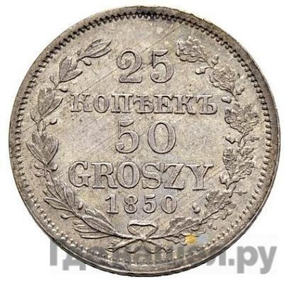 Аверс 25 копеек - 50 грошей 1850 года МW Русско-Польские