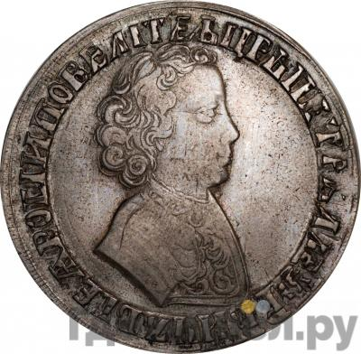 Аверс 1 рубль 1705 года МД   Корона закрытая, низкая