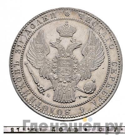 Реверс 1 1/2 рубля - 10 злотых 1840 года НГ Русско-Польские