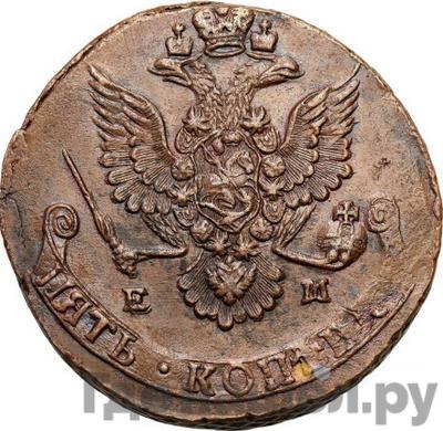 Реверс 5 копеек 1781 года ЕМ