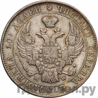 Реверс Полтина 1843 года МW