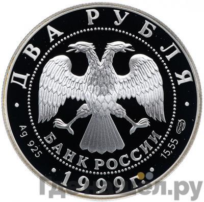 Реверс 2 рубля 1999 года СПМД