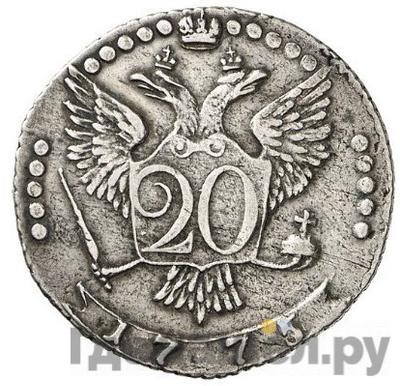 Реверс 20 копеек 1775 года ММД