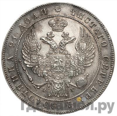 Реверс 1 рубль 1836 года СПБ НГ