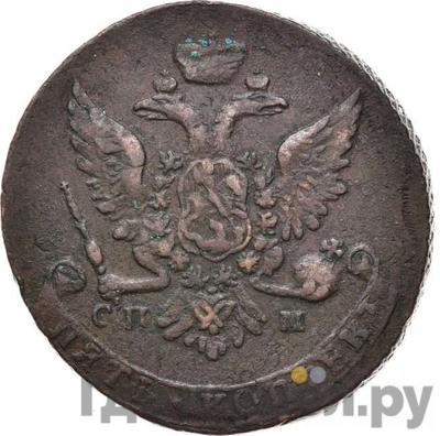 Реверс 5 копеек 1763 года СПМ