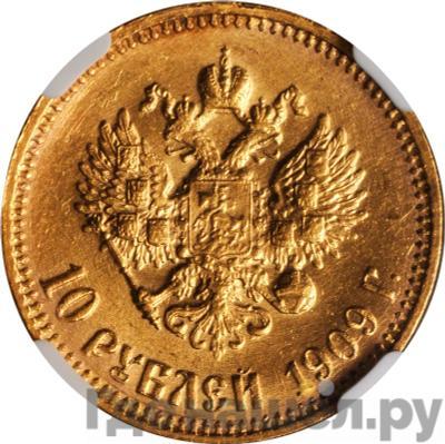 Реверс 10 рублей 1909 года ЭБ