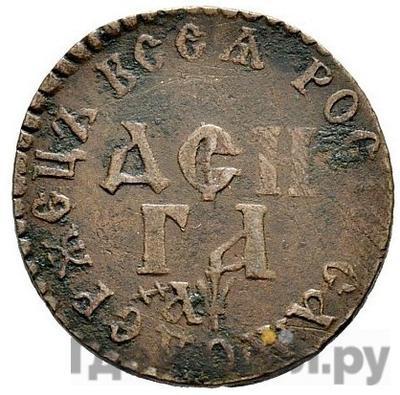 Аверс Денга 1700 года  ДЕН - ГА