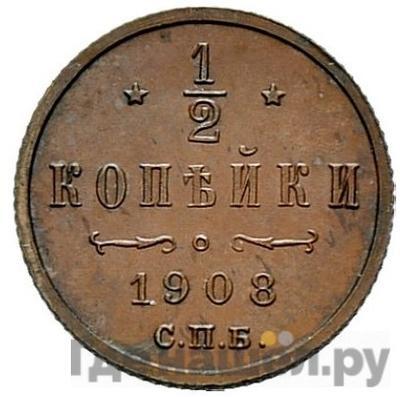Аверс 1/2 копейки 1908 года СПБ
