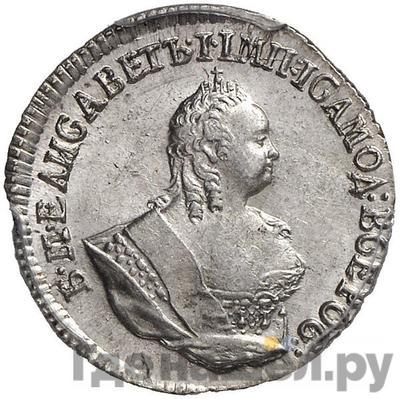 Аверс Гривенник 1756 года МБ