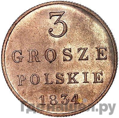 Аверс 3 гроша 1834 года IP Для Польши