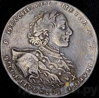 Аверс 1 рубль 1723 года OK Портрет в горностаевой мантии