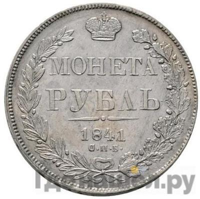 Аверс 1 рубль 1841 года СПБ НГ