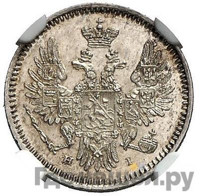5 копеек 1855 года СПБ НI
