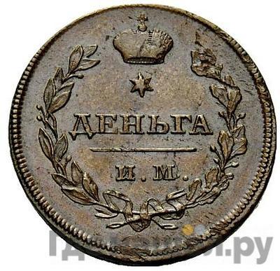 Реверс Деньга 1810 года ИМ МК