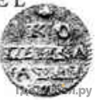 Аверс 1 копейка 1718 года L