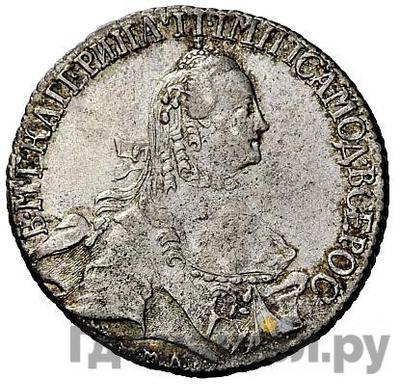 Аверс 20 копеек 1766 года ММД