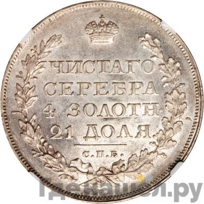 1 рубль 1823 года СПБ ПД