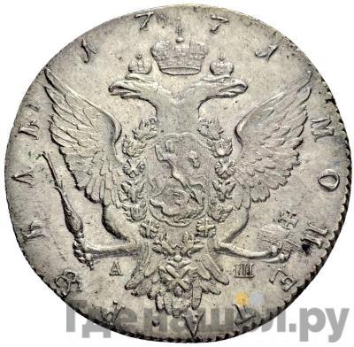 Реверс 1 рубль 1771 года СПБ TI АШ