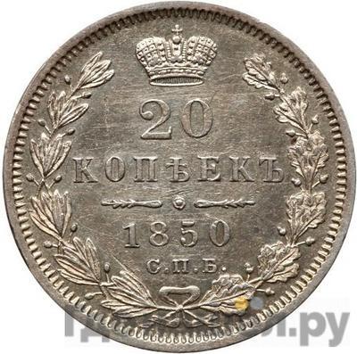 Аверс 20 копеек 1850 года СПБ ПА