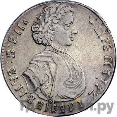 Аверс Полтина 1710 года  ВРП