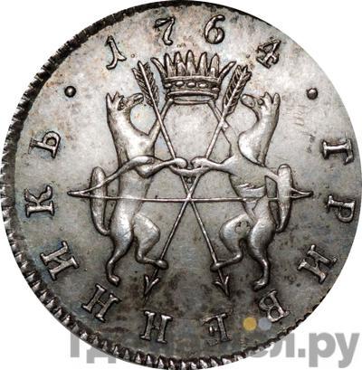 Реверс Гривенник 1764 года  Сибирская монета