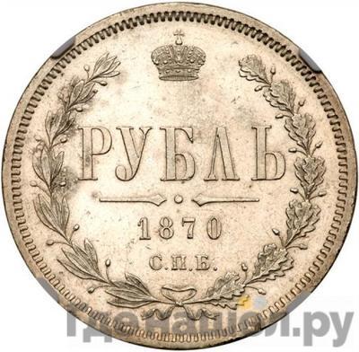 1 рубль 1870 года СПБ НI