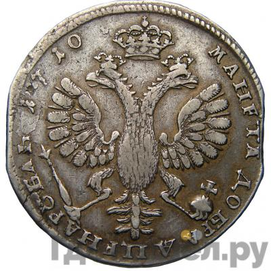 Реверс 1 рубль 1710 года H